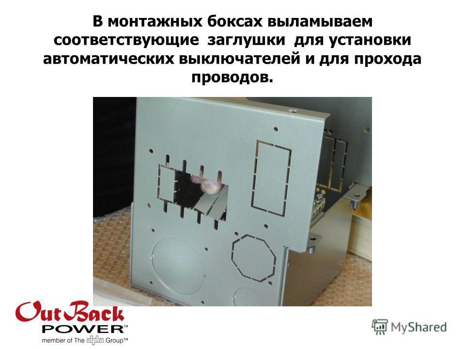 В монтажных боксах выламываем соответствующие заглушки для установки автоматических выключателей и для прохода проводов.