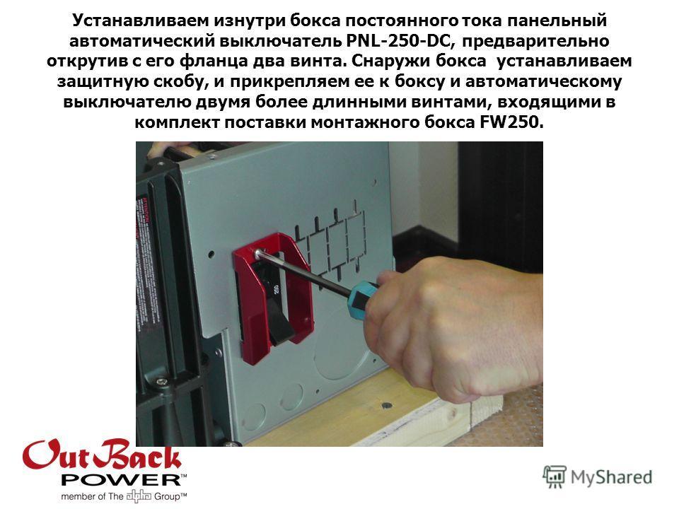Устанавливаем изнутри бокса постоянного тока панельный автоматический выключатель PNL-250-DC, предварительно открутив с его фланца два винта. Снаружи бокса устанавливаем защитную скобу, и прикрепляем ее к боксу и автоматическому выключателю двумя бол