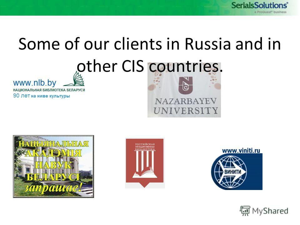 Some of our clients in Russia and in other CIS countries.
