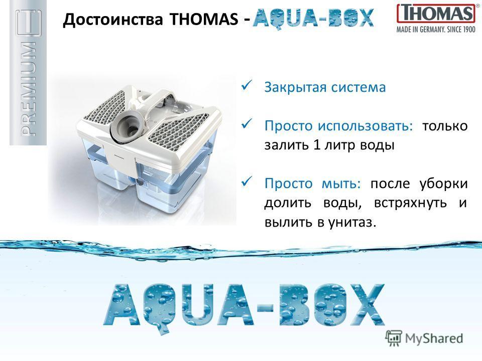 Закрытая система Просто использовать: только залить 1 литр воды Просто мыть: после уборки долить воды, встряхнуть и вылить в унитаз. Достоинства THOMAS -