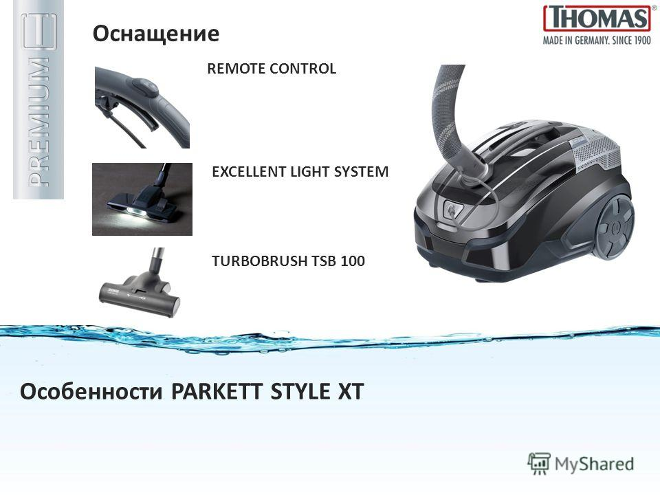 Оснащение Особенности PARKETT STYLE XT REMOTE CONTROL TURBOBRUSH TSB 100 EXCELLENT LIGHT SYSTEM