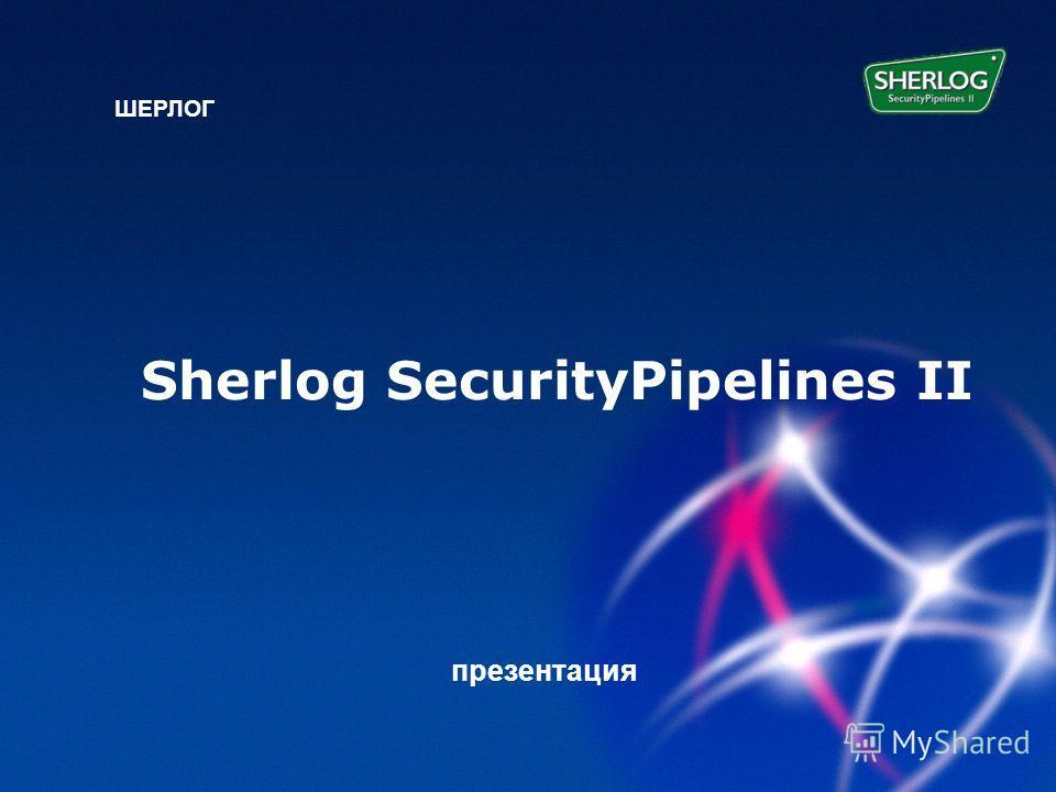 SHERLOG prezentace Sherlog SecurityPipelines II ШЕРЛОГ презентация