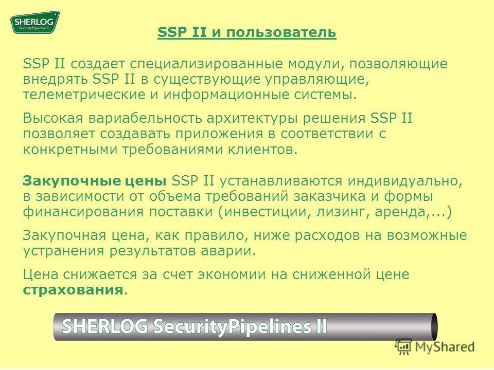 SSP II и пользователь SSP II создает специализированные модули, позволяющие внедрять SSP II в существующие управляющие, телеметрические и информационные системы. Высокая вариабельность архитектуры решения SSP II позволяет создавать приложения в соотв