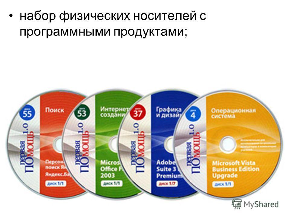 набор физических носителей с программными продуктами;