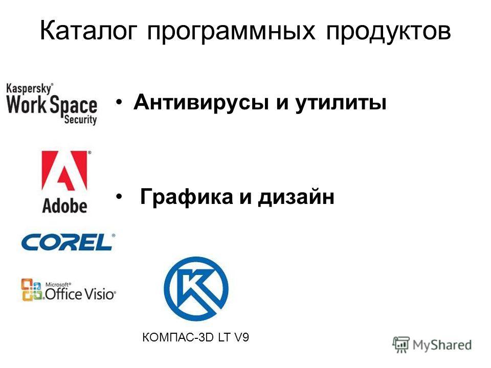 Каталог программных продуктов Антивирусы и утилиты Графика и дизайн КОМПАС-3D LT V9