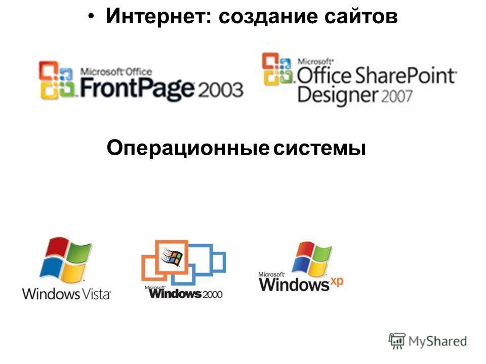 Интернет: создание сайтов Операционные системы