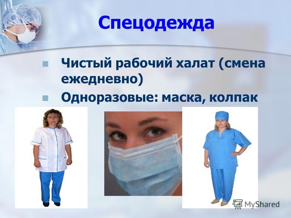 Спецодежда Чистый рабочий халат (смена ежедневно) Одноразовые: маска, колпак