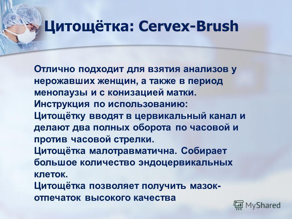Cervex-Brush Цитощётка: Cervex-Brush Отлично подходит для взятия анализов у нерожавших женщин, а также в период менопаузы и с конизацией матки. Инструкция по использованию: Цитощётку вводят в цервикальный канал и делают два полных оборота по часовой