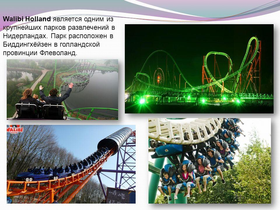 Walibi Holland является одним из крупнейших парков развлечений в Нидерландах. Парк расположен в Биддингхёйзен в голландской провинции Флеволанд.