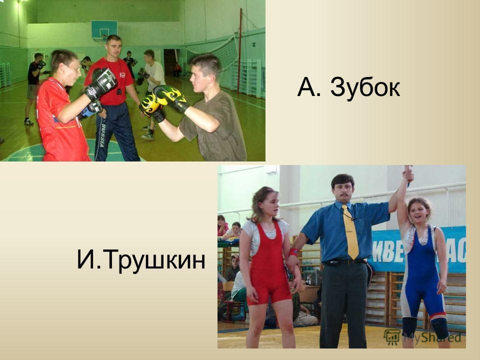 А. Зубок И.Трушкин