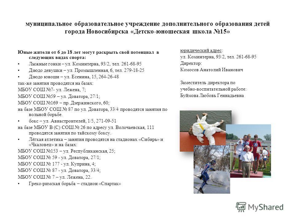 муниципальное образовательное учреждение дополнительного образования детей города Новосибирска «Детско-юношеская школа 15» Юные жители от 6 до 18 лет могут раскрыть свой потенциал в следующих видах спорта: Лыжные гонки – ул. Коминтерна, 93/2, тел. 26
