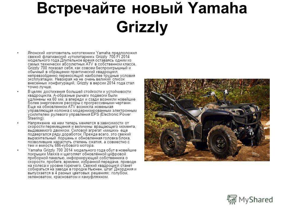 Встречайте новый Yamaha Grizzly Японский изготовитель мототехники Yamaha предположил свежий флагманский «утилитарник» Grizzly 700 FI 2014 модельного года.Длительное время оставаясь одним из самых технически абсолютных ATV в собственном классе, Grizzl