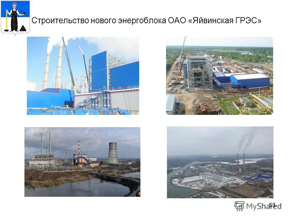 53 Строительство нового энергоблока ОАО «Яйвинская ГРЭС»