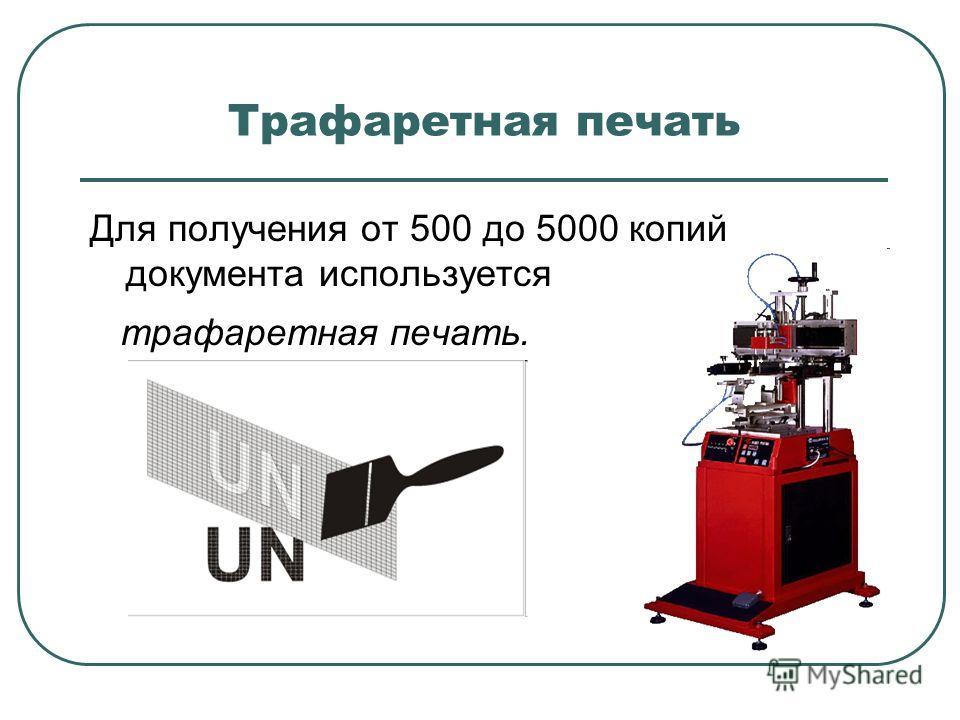 Трафаретная печать Для получения от 500 до 5000 копий документа используется трафаретная печать.