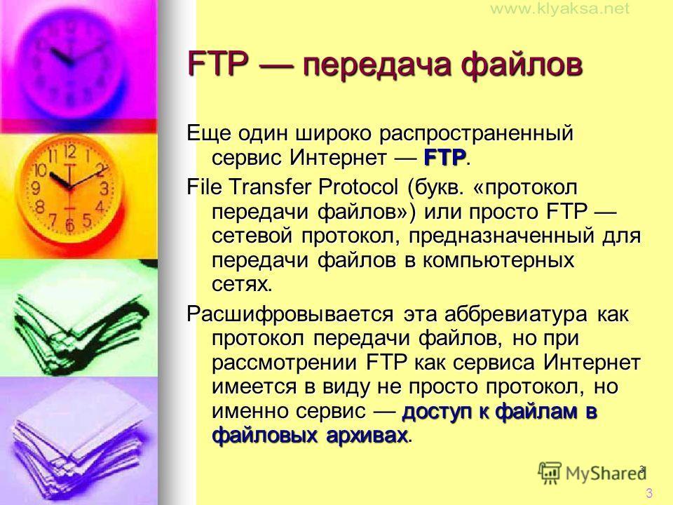 3 3 FTP передача файлов Еще один широко распространенный сервис Интернет FTP. File Transfer Protocol (букв. «протокол передачи файлов») или просто FTP сетевой протокол, предназначенный для передачи файлов в компьютерных сетях. Расшифровывается эта аб