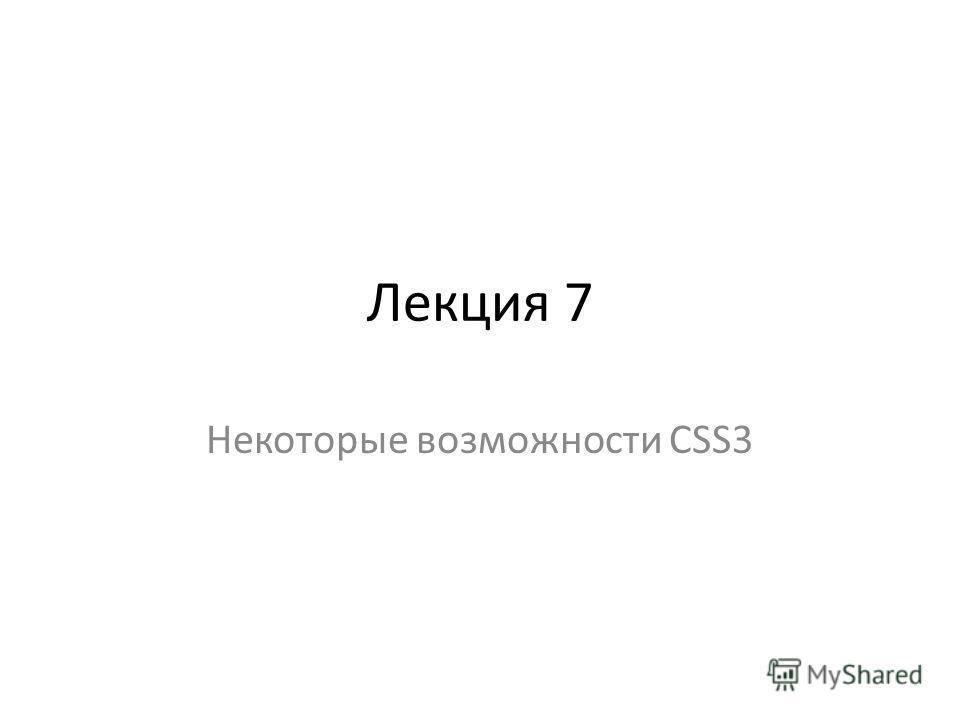 Лекция 7 Некоторые возможности CSS3