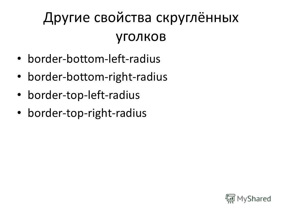 Другие свойства скруглённых уголков border-bottom-left-radius border-bottom-right-radius border-top-left-radius border-top-right-radius