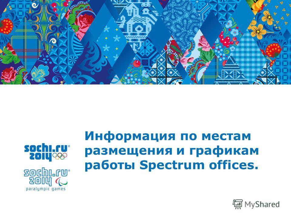 Информация по местам размещения и графикам работы Spectrum offices.
