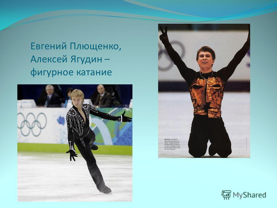 Евгений Плющенко, Алексей Ягудин – фигурное катание