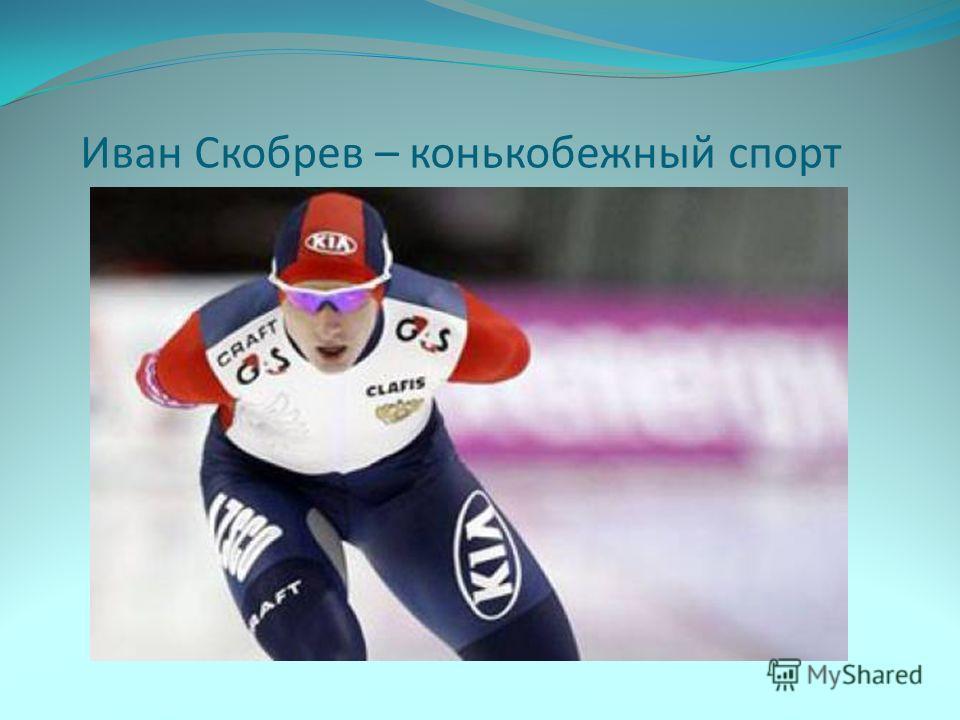 Иван Скобрев – конькобежный спорт