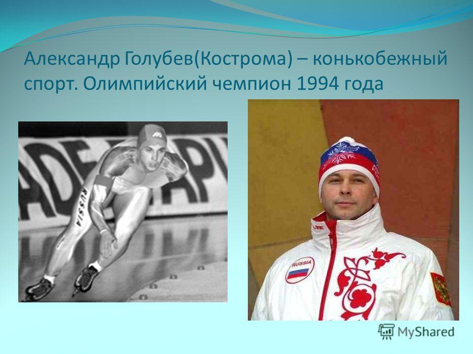 Александр Голубев(Кострома) – конькобежный спорт. Олимпийский чемпион 1994 года