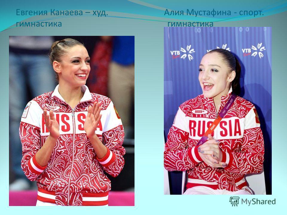 Евгения Канаева – худ. Алия Мустафина - спорт. гимнастика гимнастика