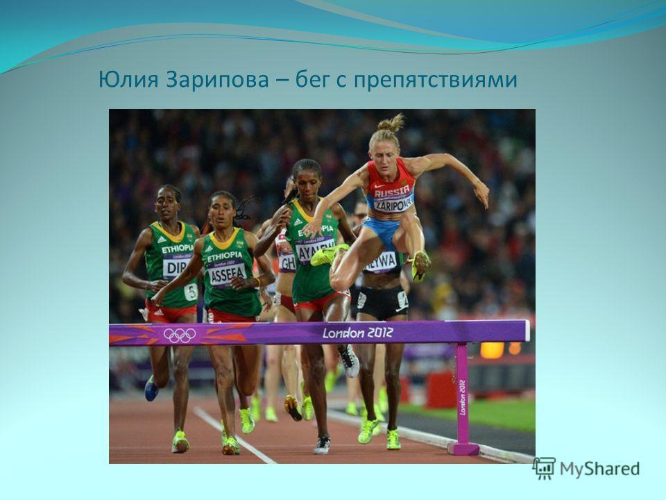 Юлия Зарипова – бег с препятствиями