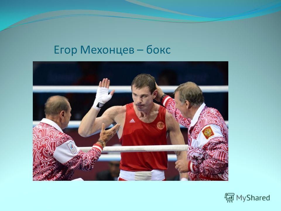 Егор Мехонцев – бокс