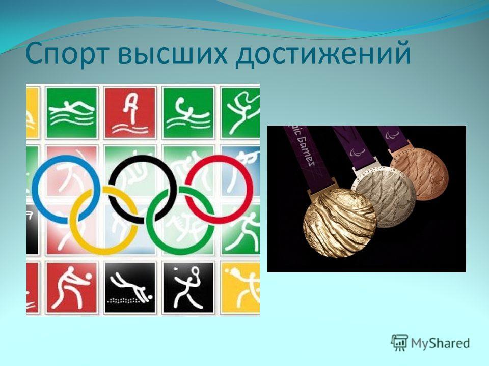 Спорт высших достижений