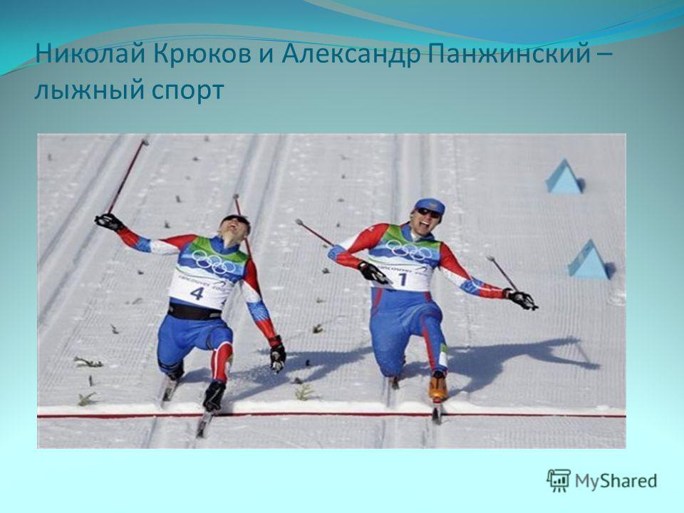 Николай Крюков и Александр Панжинский – лыжный спорт