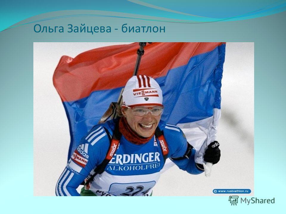 Ольга Зайцева - биатлон