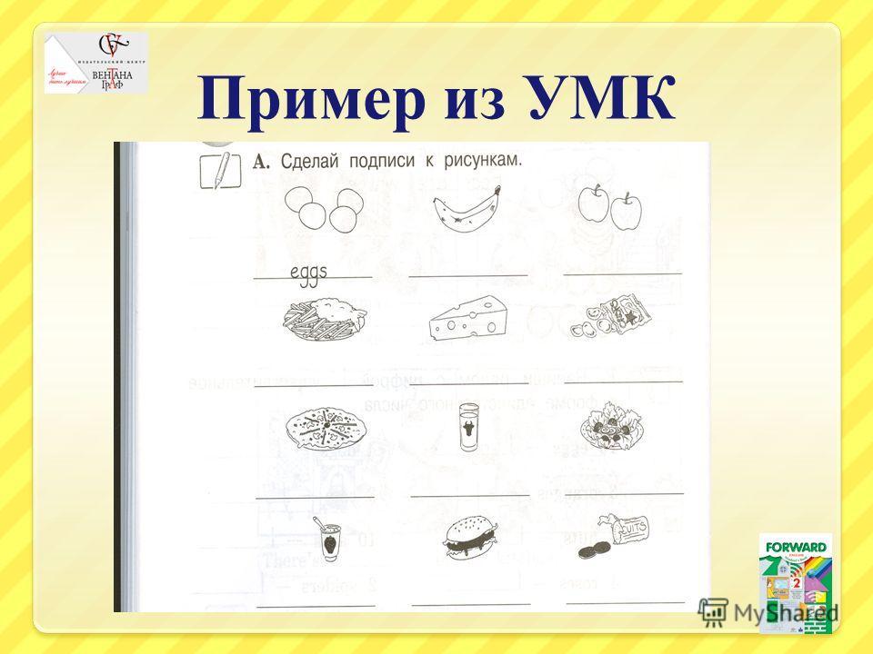 Пример из УМК