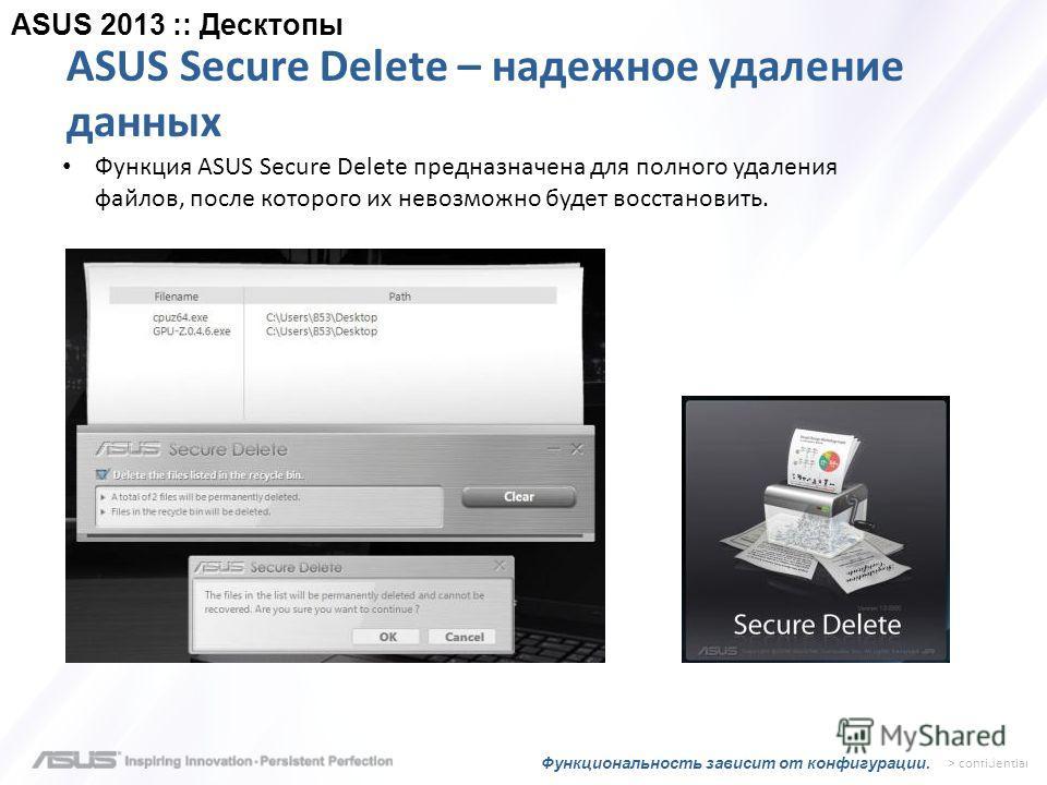 > confidential ASUS Secure Delete – надежное удаление данных Функция ASUS Secure Delete предназначена для полного удаления файлов, после которого их невозможно будет восстановить.