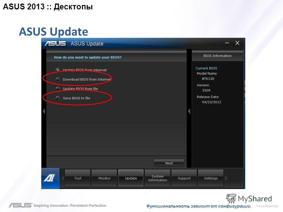 > confidential ASUS Update Функциональность зависит от конфигурации. ASUS 2013 :: Десктопы