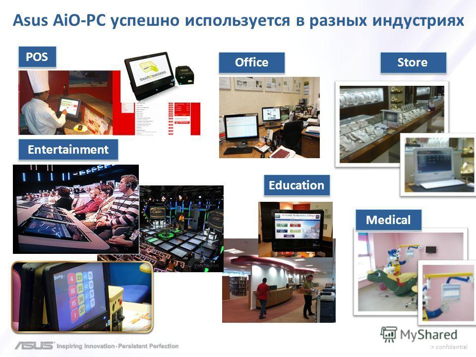 > confidential Asus AiO-PC успешно используется в разных индустриях POS Store Entertainment Education Medical Office
