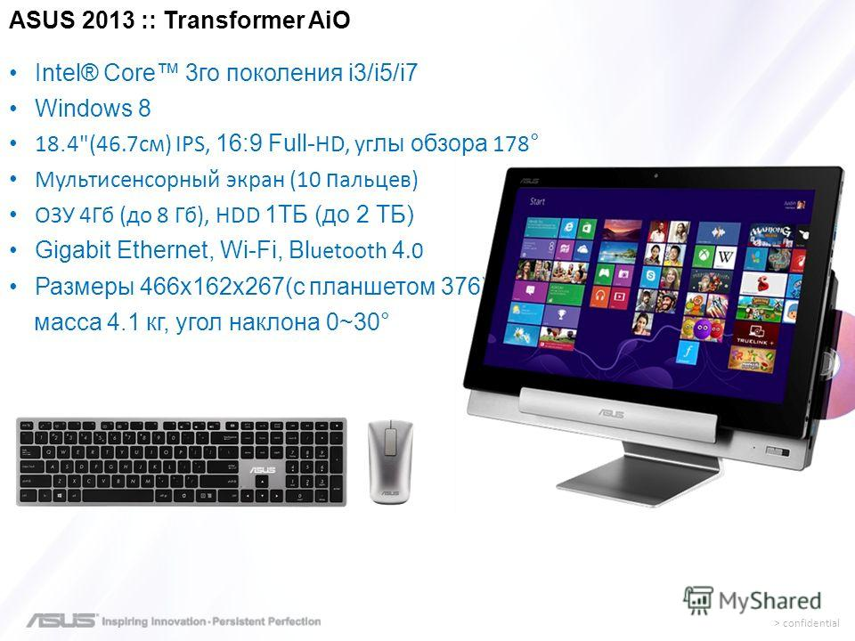 > confidential Intel® Core 3го поколения i3/i5/i7 Windows 8 18. 4