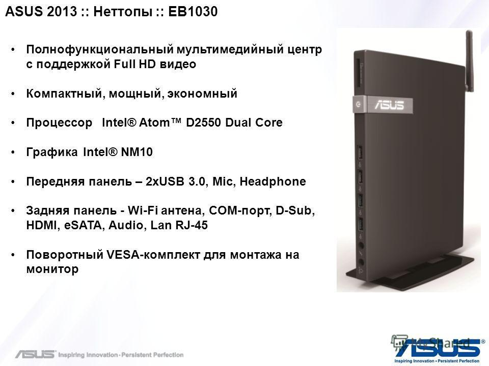 > confidential Полнофункциональный мультимедийный центр с поддержкой Full HD видео Компактный, мощный, экономный Процессор Intel® Atom D2550 Dual Core Графика Intel® NM10 Передняя панель – 2хUSB 3.0, Mic, Headphone Задняя панель - Wi-Fi антена, COM-п