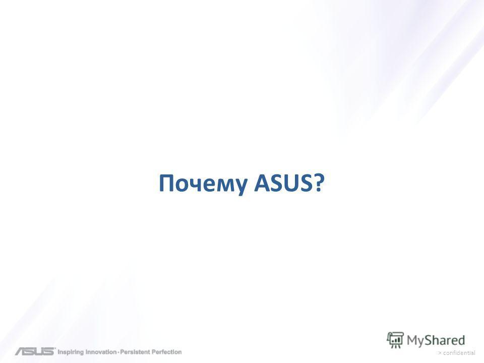 > confidential Почему ASUS?