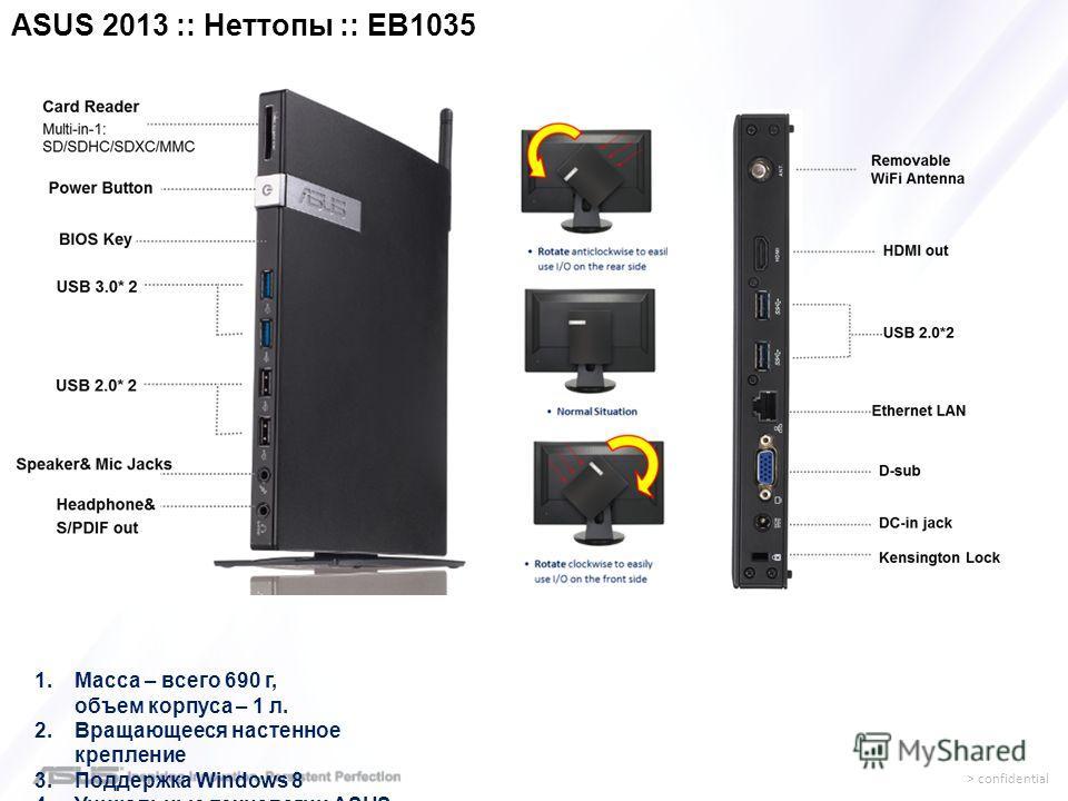 > confidential 1.Масса – всего 690 г, объем корпуса – 1 л. 2.Вращающееся настенное крепление 3.Поддержка Windows 8 4.Уникальные технологии ASUS ASUS 2013 :: Неттопы :: EB1035