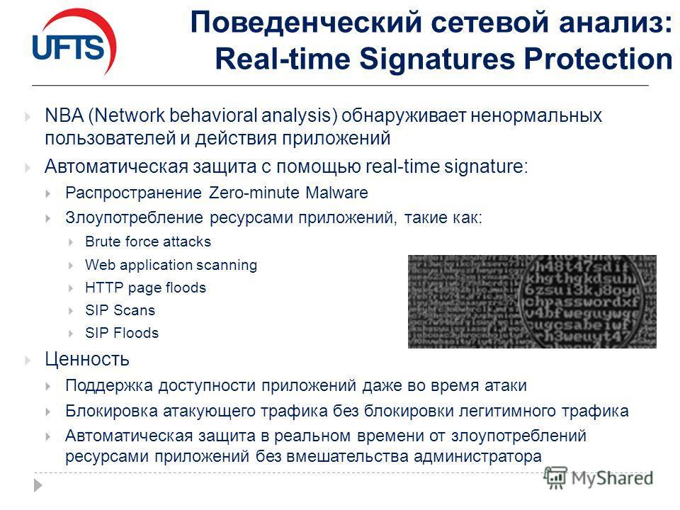 Поведенческий сетевой анализ: Real-time Signatures Protection NBA (Network behavioral analysis) обнаруживает ненормальных пользователей и действия приложений Автоматическая защита с помощью real-time signature: Распространение Zero-minute Malware Зло