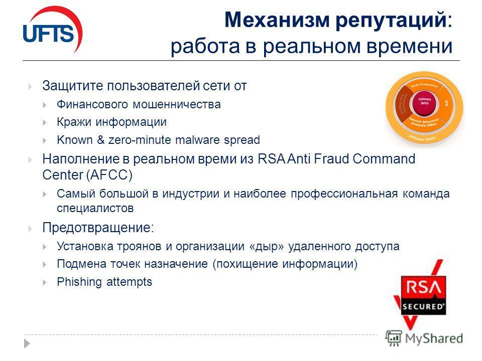 Механизм репутаций: работа в реальном времени Защитите пользователей сети от Финансового мошенничества Кражи информации Known & zero-minute malware spread Наполнение в реальном времи из RSA Anti Fraud Command Center (AFCC) Самый большой в индустрии и