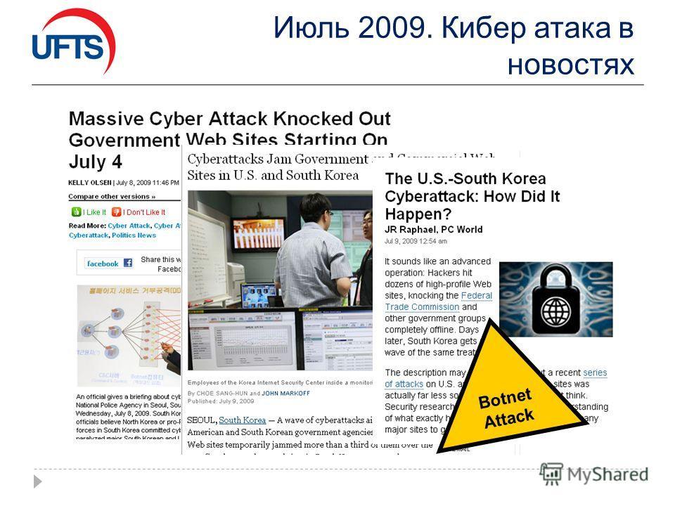 Июль 2009. Кибер атака в новостях B o t n e t A t t a c k