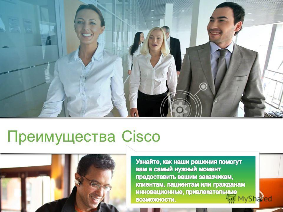 Конфиденциальная информация корпорации Cisco © Корпорация Cisco и/или ее дочерние компании, 2013. Все права защищены. 11 Преимущества Cisco