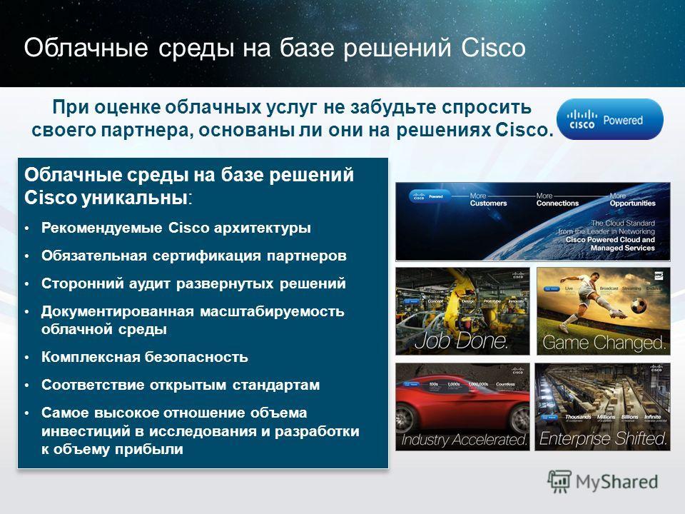 © Корпорация Cisco и/или ее дочерние компании, 2013. Все права защищены. Конфиденциальная информация корпорации Cisco 31 При оценке облачных услуг не забудьте спросить своего партнера, основаны ли они на решениях Cisco. Облачные среды на базе решений