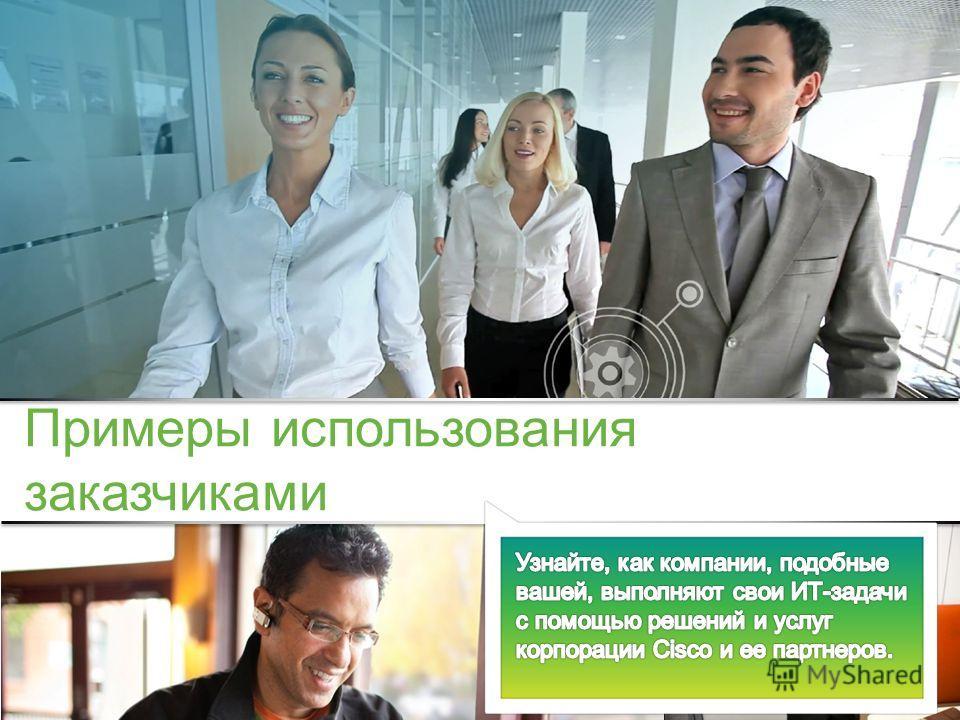 Конфиденциальная информация корпорации Cisco © Корпорация Cisco и/или ее дочерние компании, 2013. Все права защищены. 33 Примеры использования заказчиками