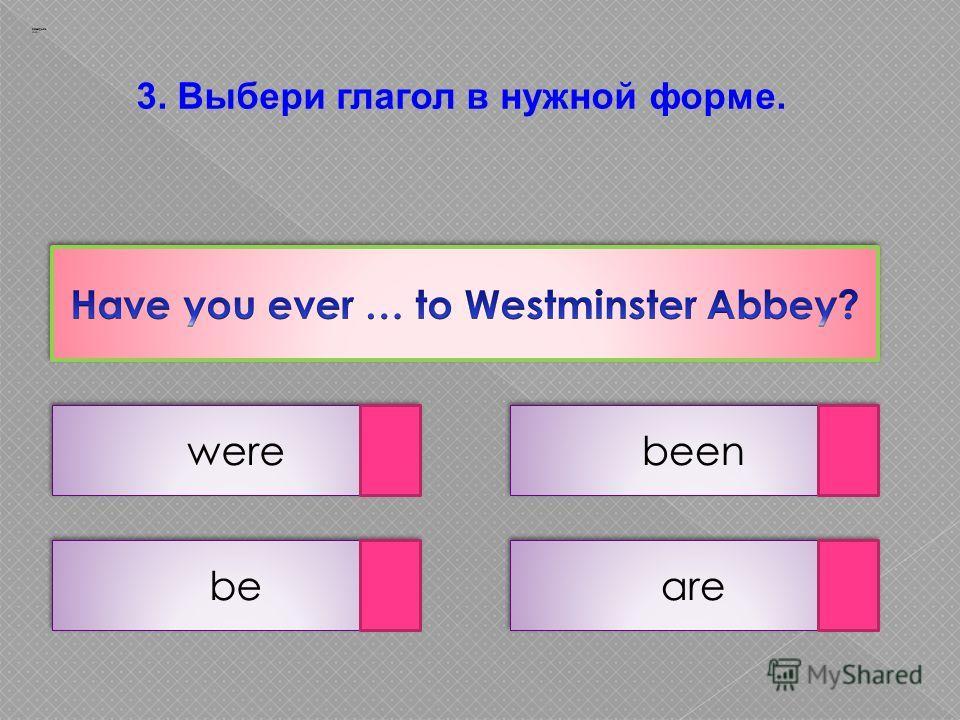 3. Выбери глагол в нужной форме. were are be been Заварцев А.А.