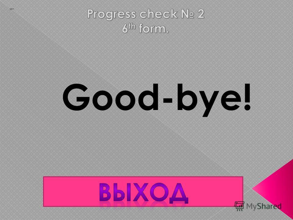 Good-bye! Заварцев А.А.
