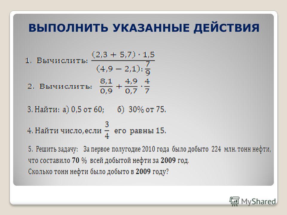 ЗАКРЕПЛЕНИЕ А сейчас мы с вами применим полученные ранее знания по дробям и дробным выражениям. А начнем с решения одной практической задачи. В 2009 году в Ханты - Мансийском округе было добыто 9100 тонн рыбы, а в 2011 году – 8500 тонн рыбы. На сколь