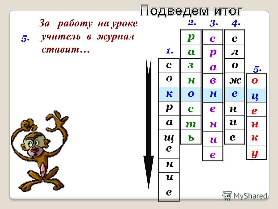1. с е щ а и о н р е к 4. Чтобы найти неизвестное уменьшаемое надо выполнить… 2. о р а з н т с ь 3. е р с н и в а е н 4. с е ж и о н л е