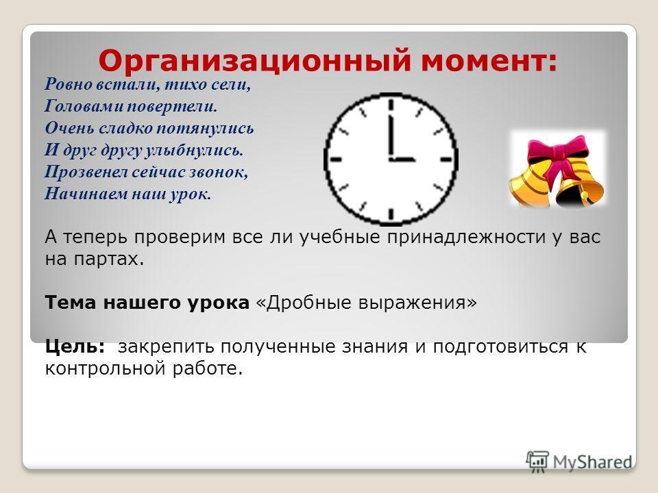 ПЛАН УРОКА 1. Организационный момент (2 мин) 2. Актуализация знаний (8 мин) 3. Закрепление изученного материала (18 мин) 4. Физ.минутка (1 мин) 5. Самостоятельная работа (10 мин) 6. Дача домашнего задания (2 мин) 7. Итог урока (4 мин)